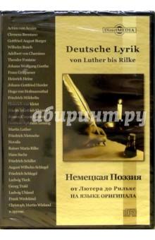 Немецкая поэзия от Лютера до Рильке на языке оригинала (CDpc)
