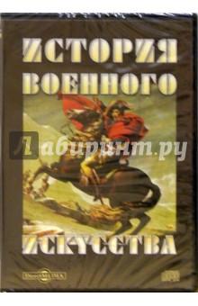 История военного искусства (CDpc)
