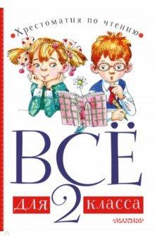 Купить Всё для 2 класса. Хрестоматия по чтению, АСТ, Сборники произведений и хрестоматии для детей