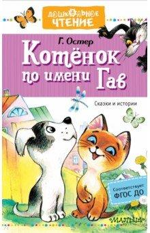Купить Котёнок по имени Гав. Сказки, Малыш, Сказки отечественных писателей