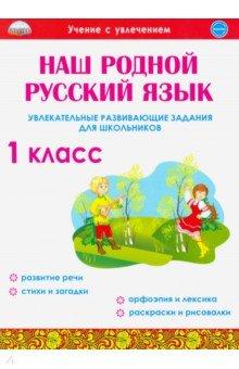 Наш родной русский язык. 1 класс. Увлекательные