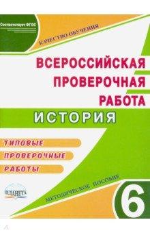 ВПР. История. 6 класс. Методическое пособие