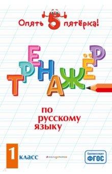 Тренажер по русскому языку. 1 класс. ФГОС