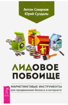 Смирнов Антон, Суздаль Юрий. Лидовое побоище. Маркетинговые инструменты для продвижения бизнеса в Интернете