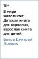 Быков Дмитрий Львович В мире животиков: Детская книга для взрослых, взрослая детей