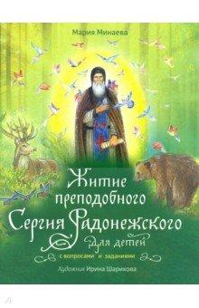 Купить Житие преподобного Сергия Радонежского для детей с вопросами и заданиями, Вольный Странник, Религиозная литература для детей