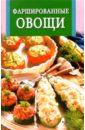 Фаршированные овощи впрок