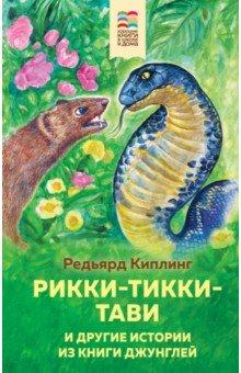 Купить Рикки-Тикки-Тави и другие истории из Книги джунглей, Эксмо, Повести и рассказы о природе и животных