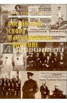 Российский спорт и олимпийское движение на рубеже XIX-XX веков. - 2-е изд., испр. и доп.