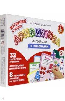 Купить Арифметика магнитная с заданиями (04027), Десятое королевство, Игры на магнитах