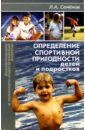 Скачать Семенов Определение спортивной пригодности Советский В пособии рассматриваются теоретические бесплатно