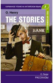Рассказы. Pre-Intermediate. О. Генри. ISBN
