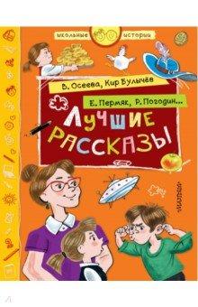 Купить Лучшие рассказы, Малыш, Повести и рассказы о детях