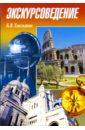 Емельянов Борис Экскурсоведение: Учебник