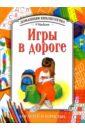 головоломки для взрослых книга купить