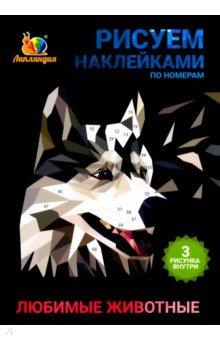 Купить Наб. накл. по номерам Животные любимые А5, 3шт, Липляндия, Аппликации