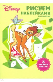 Купить Наб. накл. по номерам Животные А5, 3шт, Липляндия, Аппликации