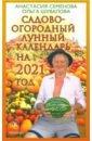 Обложка Садово-огородный лунный календарь на 2021 год