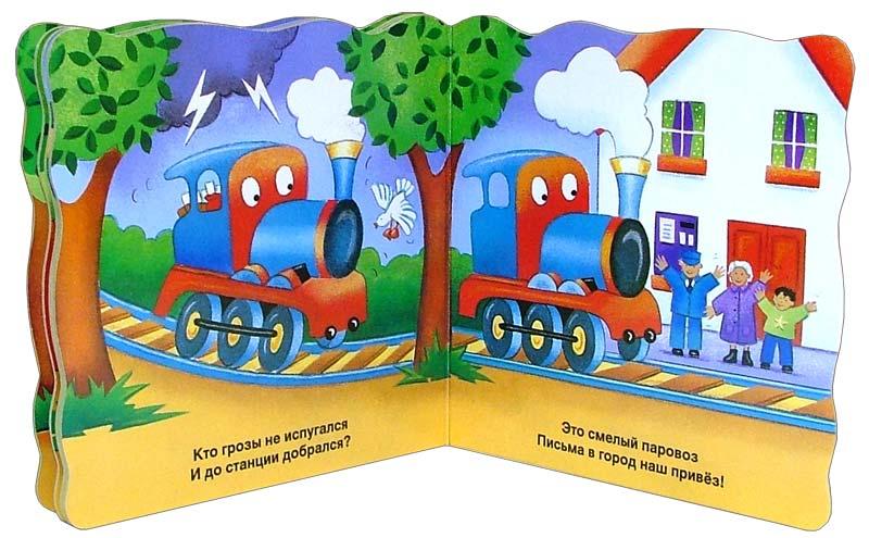 Иллюстрация 1 из 2 для Паровозик. В добрый путь! | Лабиринт - книги. Источник: Лабиринт