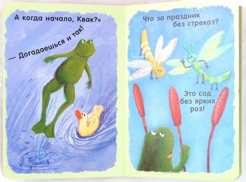 Иллюстрация 1 из 6 для День рождения Квака. Лапки-погремушки | Лабиринт - книги. Источник: Лабиринт