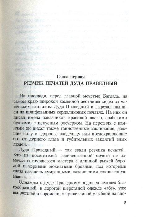 """Иллюстрация 1 из 6 для К """"последнему морю"""" - Василий Ян   Лабиринт - книги. Источник: Лабиринт"""