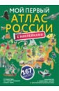 Обложка Мой первый атлас России с наклейками