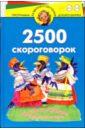 Смирнова Марина Владимировна 2500 скороговорок. Для детей 4-6 лет
