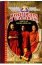 Индуизм и буддизм. Альманах. Фусу Лариса