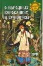 Обложка О народных верованиях и суевериях