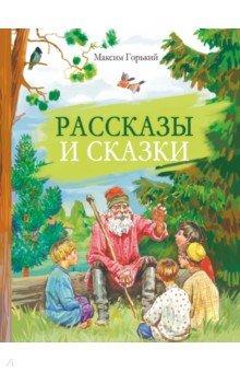 Купить Рассказы и сказки, Стрекоза, Сказки отечественных писателей