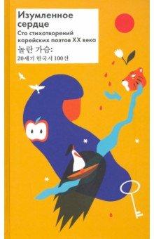 Изумленное сердце. 100 стихотворений корейских поэтов ХХ века