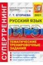 ЕГЭ 2021 Русский язык Тем. трен. задания, Егораева Галина Тимофеевна