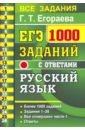 Обложка ЕГЭ 21 Русский язык. 1000 заданий части 1