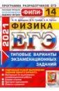 ЕГЭ 2021 ФИПИ Физика. Типовые варианты экзаменационных заданий. 14 вариантов