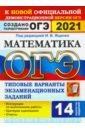Обложка ОГЭ 2021 Математика 9кл. ТВЭЗ. 14 вариантов