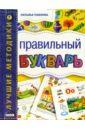 Скачать Павлова Правильный букварь Росмэн Пособие для обучения грамоте бесплатно