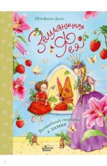 Купить Земляничная фея. Волшебный сюрприз в замке, Редакция Вилли Винки, Сказки и истории для малышей