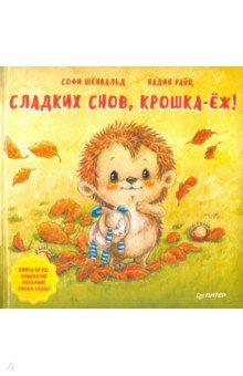 Купить Сладких снов, крошка-ёж! Полезные сказки, Питер, Сказки и истории для малышей