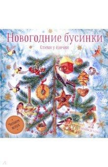 Купить Новогодние бусинки. Стихи у ёлочки, Бином Детства, Отечественная поэзия для детей