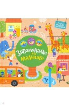 Купить Запоминалки для малышей, Бином Детства, Виммельбухи и находилки