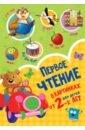 книга читать бесплатно для детей