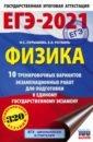 Обложка ЕГЭ 2021 Физика. 10 тренировочных вариантов экзаменационных работ для подготовки к ЕГЭ