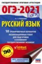 ОГЭ 2021 Русский язык. 10 тренировочных вариантов экзаменационных работ для подготовки к ОГЭ,