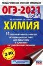 Обложка ОГЭ 2021 Химия. 10 тренировочных вариантов экзаменационных работ для подготовки к ОГЭ