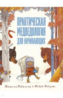 Купить Практическая медведология для начинающих, Машины творения, Современные сказки зарубежных писателей