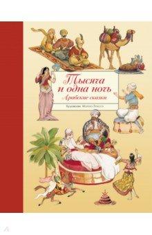 Купить Тысяча и одна ночь. Арабские сказки, Стрекоза, Сказки народов мира