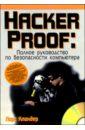 Скачать Кландер Hacker Proof Полное Попурри В исчерпывающей и доступной Бесплатно