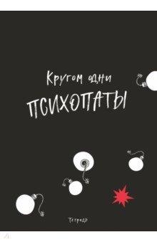 """Тетрадь """"Кругом одни психопаты"""" (40 листов"""