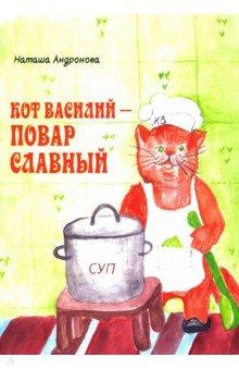 Купить Кот Василий - повар славный, Издание книг ком, Отечественная поэзия для детей