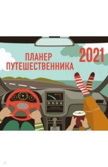 Планер путешественника. Календарь-планер на 2021 год (245х280 мм) ()